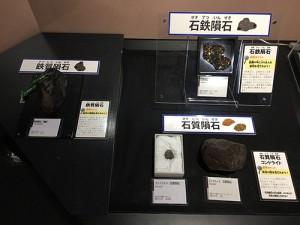 ロクトリポート用隕石コーナー画像