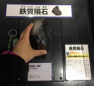 隕鉄ロクトリポート用画像