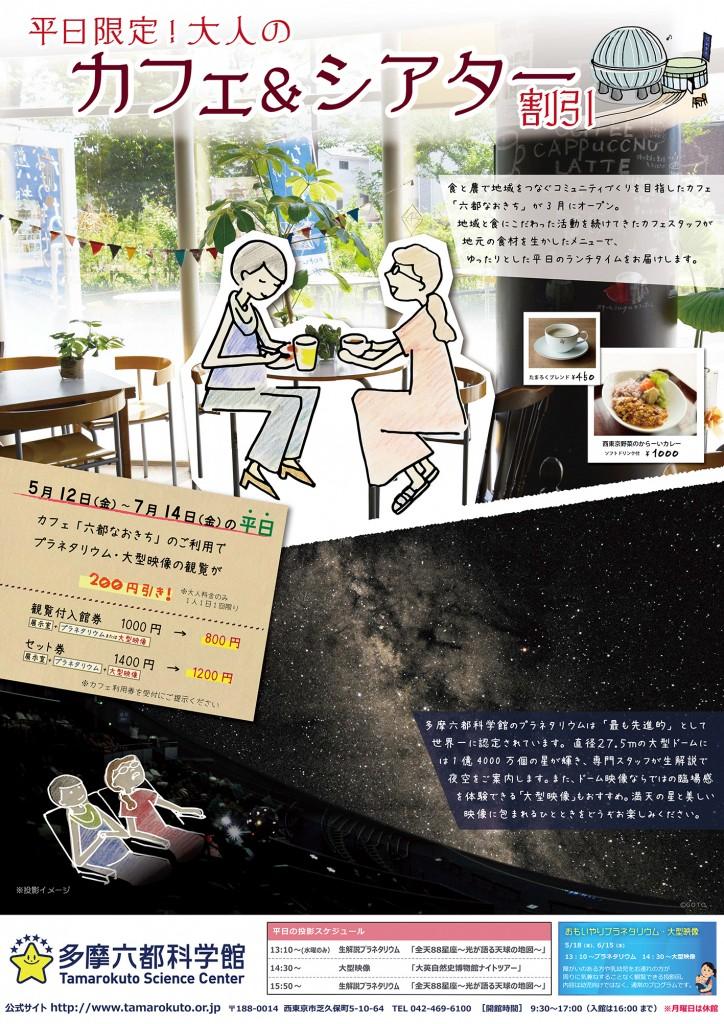 cafe割引poster.ai