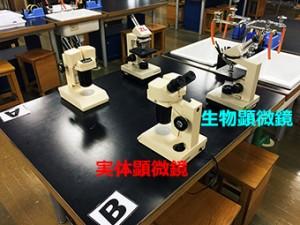 使える顕微鏡1