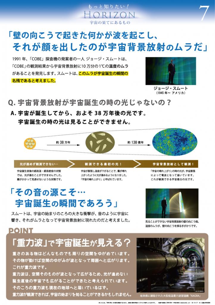 7.スムート(WEB)