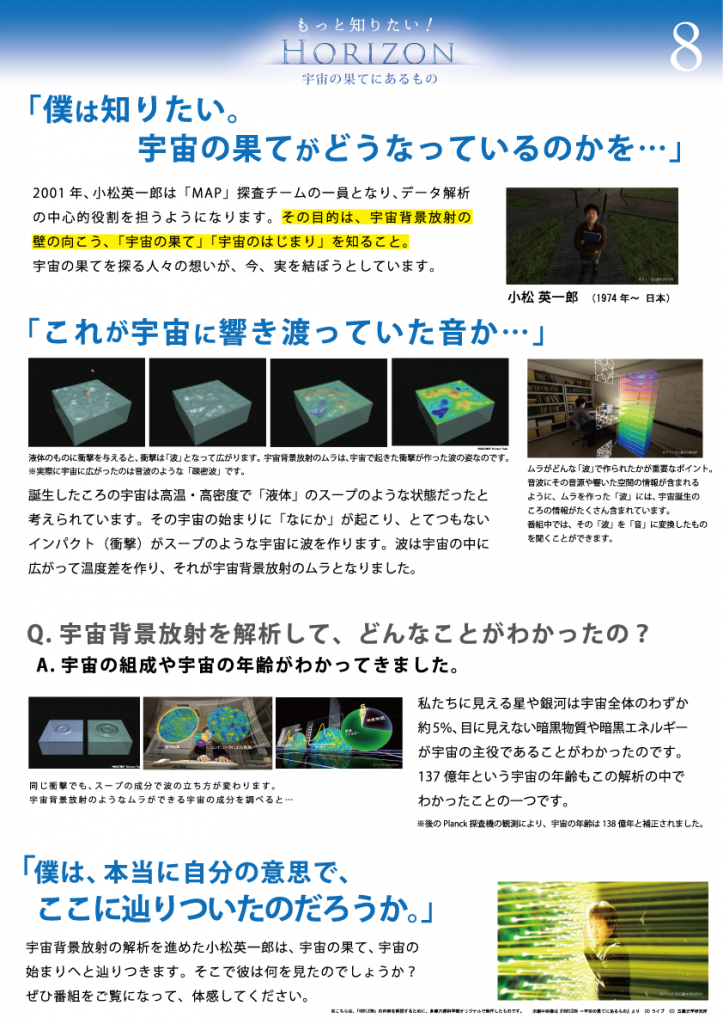 8.小松英一郎(WEB)