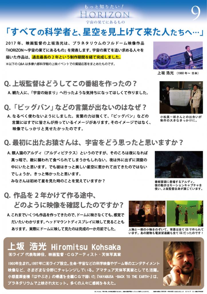 9.上坂監督(WEB)