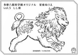 vol.5しし座【じっくりぬりえコース】