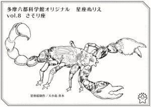 vol.8さそり座【じっくりぬりえコース】