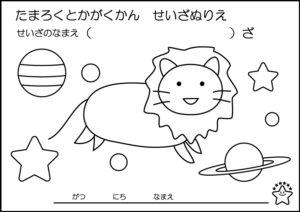 vol.05しし座【やさしいぬりえコース】