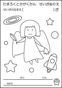 vol.06おとめ座【やさしいぬりえコース】