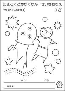 vol.11みずがめ座【やさしいぬりえコース】