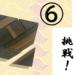 江戸のパズルに挑戦! 【其六:問題&解(答え)】