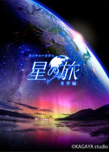 星の旅-世界編-