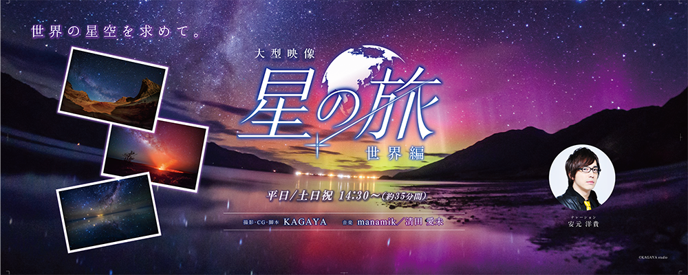 hoshitabi_kanban_ol_w2250×h900_ol-01
