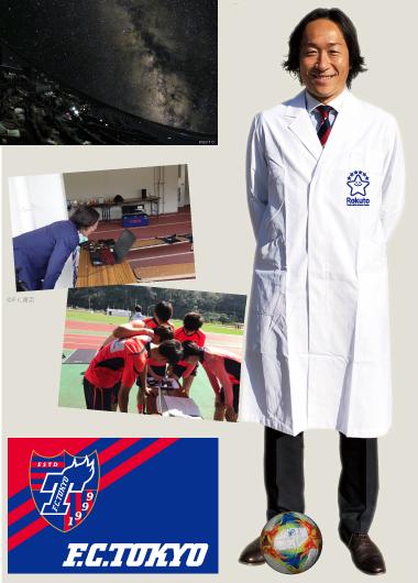 FC東京講演会web