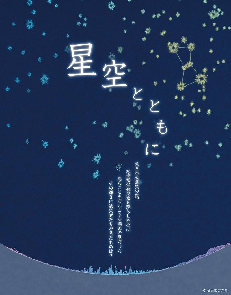 「星空とともに」ポスター