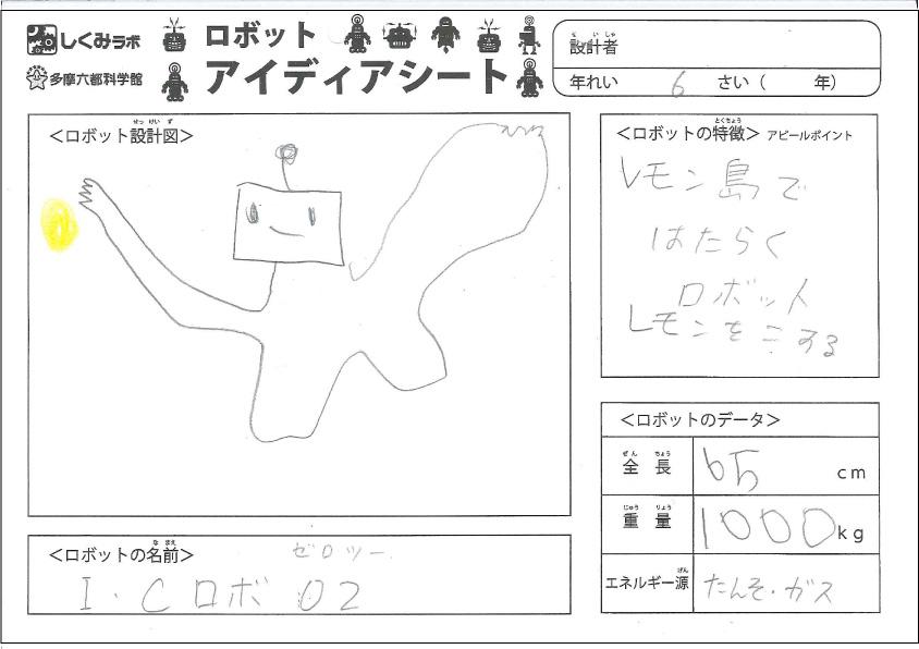 I・Cロボ02