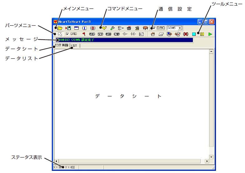 ソフト画面