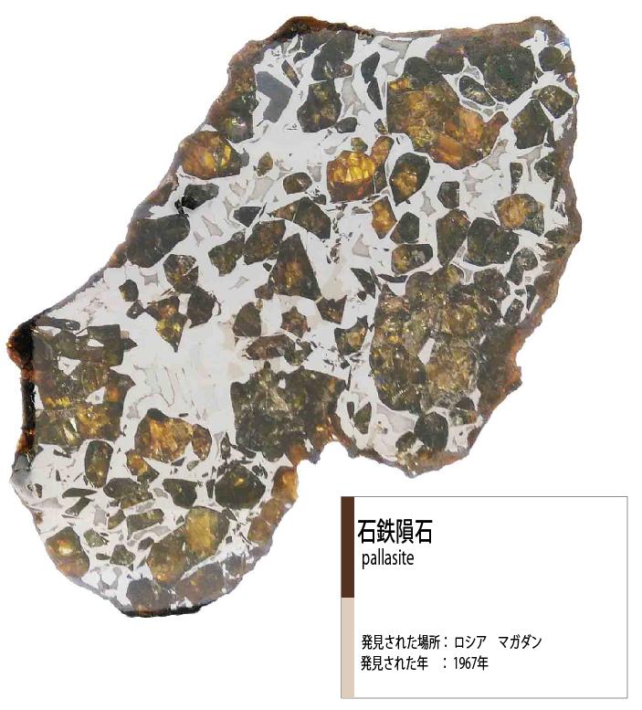 石鉄隕石2