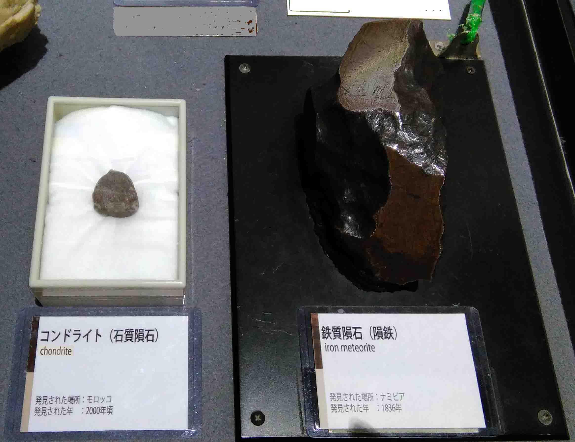 隕石2IMG_20161202_135829