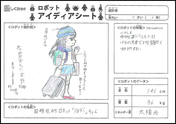 荷物収納ロボット「yuki」ちゃん - コピー