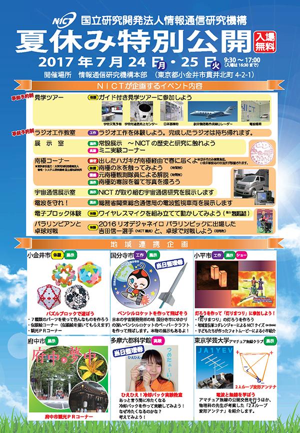 2017summer-event-leaflet