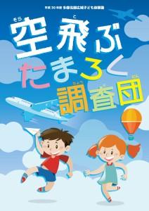 体験塾2018_WEB用-01