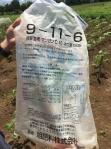 4肥料の袋