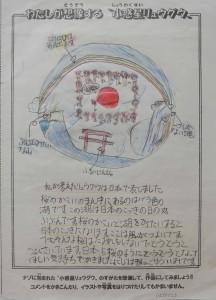 第二の日本