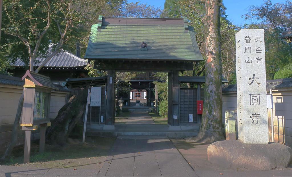 大円寺外観
