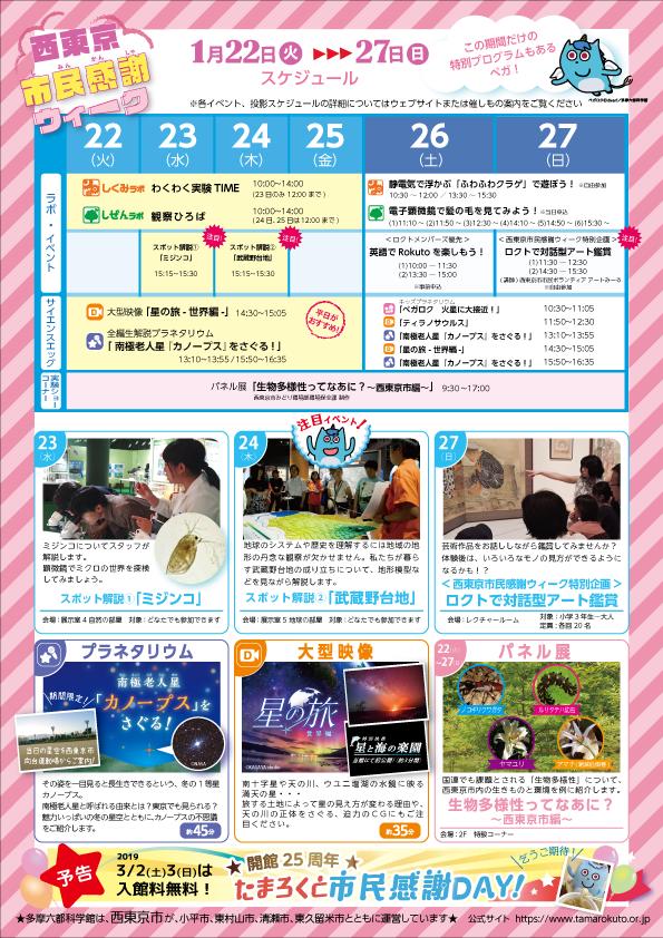 thanksweek_nishitokyo_ura