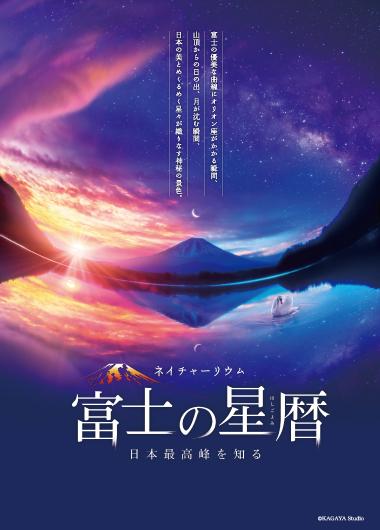 大型映像富士の星暦(ふじのほしごよみ)