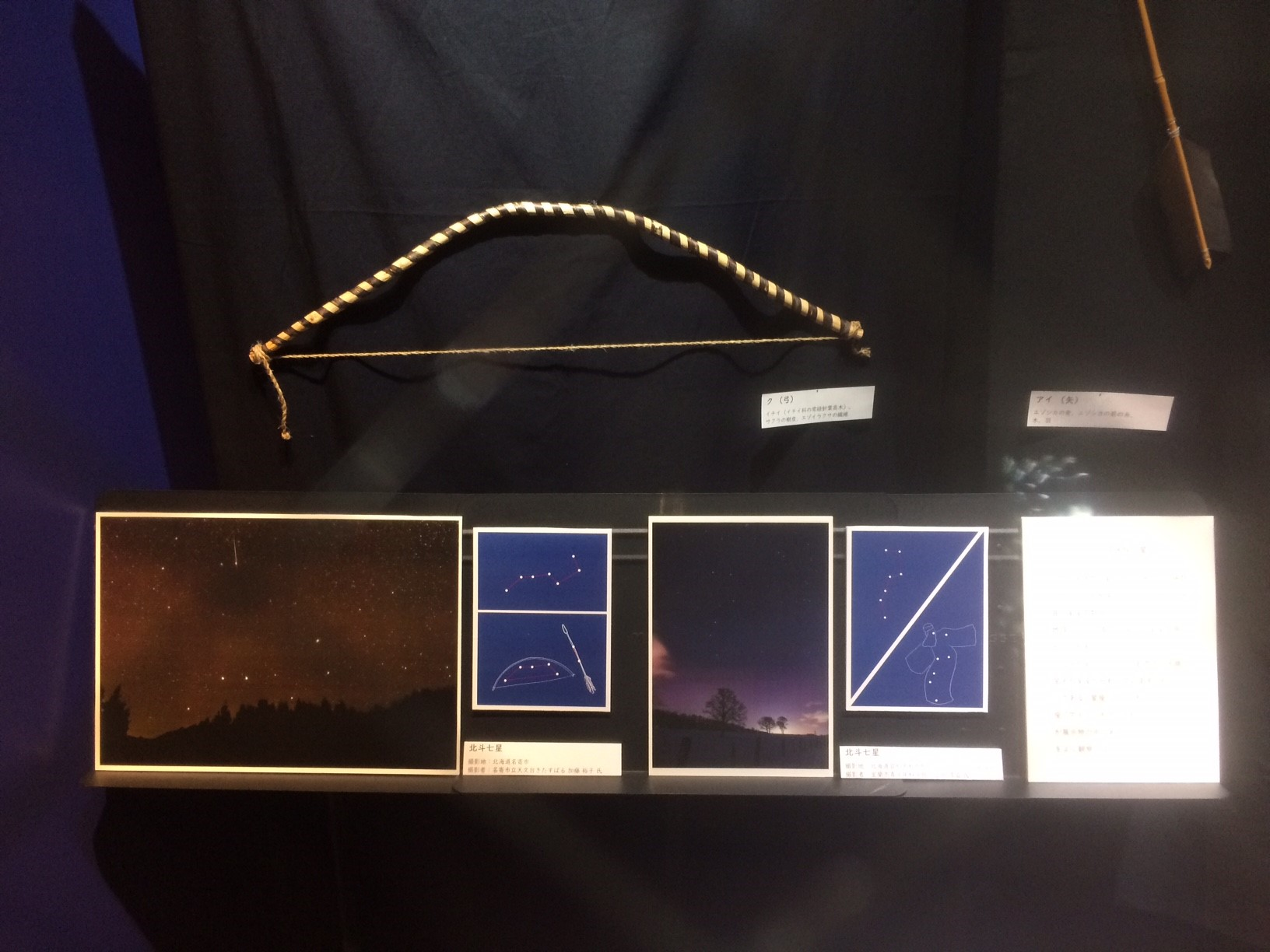 多摩六都科学館アイヌ展示北斗七星